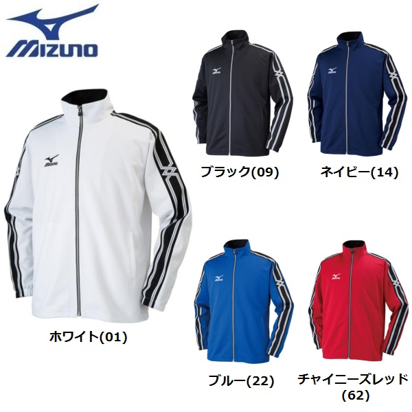ミズノ ウォームアップシャツ【32JC6003】