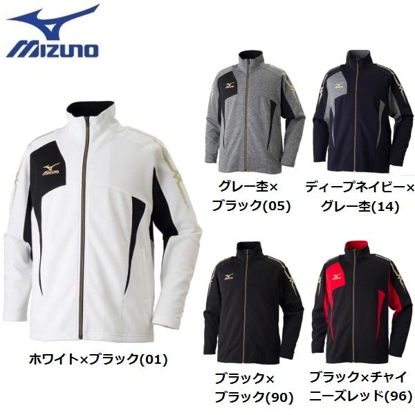 ミズノ ウォームアップシャツ【32JC7010】