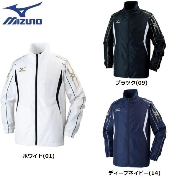 ミズノ ウインドブレーカーシャツ【32JE6010】
