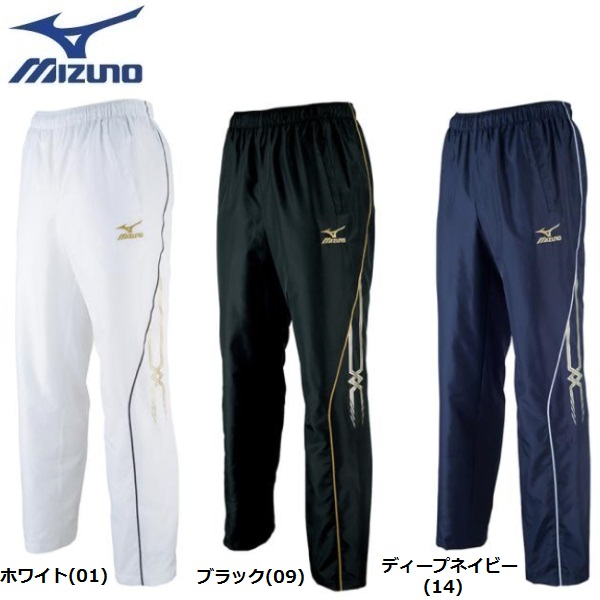 ミズノ ウインドブレーカーパンツ【32JF6010】