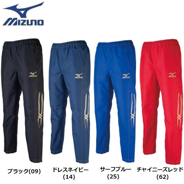 ミズノ タフブレーカーパンツ【R2MF6001】