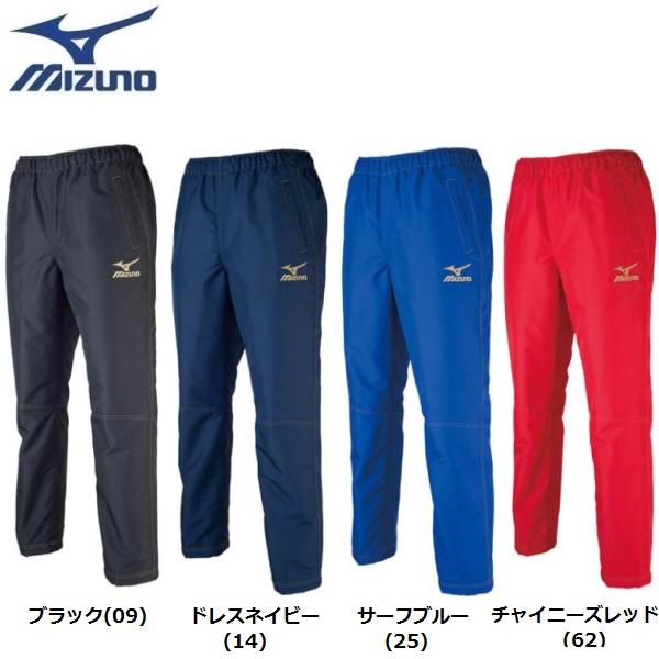 ミズノ タフブレーカーパンツ【R2MF6002】