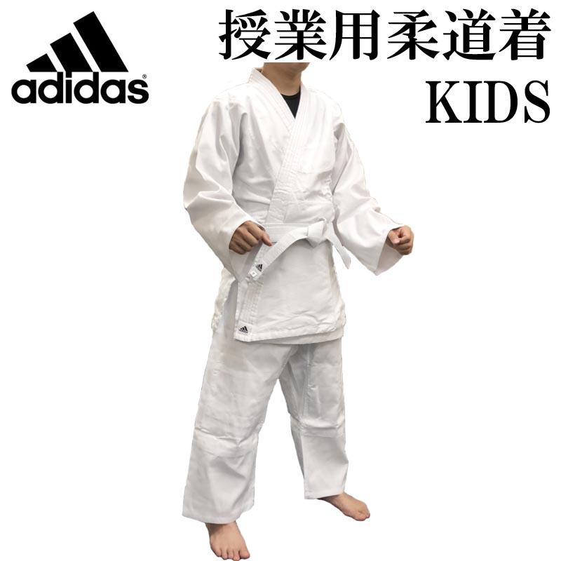 アディダス 授業用 柔道着 上下白帯セット KIDS