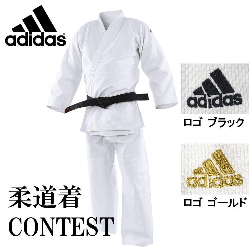 アディダス 柔道着 上下セット(帯なし) コンテスト