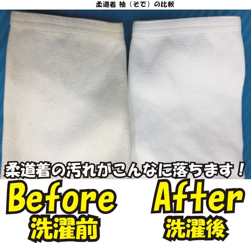 柔道着専用洗剤 柔道着 空手着 がきれいになる洗濯洗剤 つけおき洗剤 やわらびと洗剤 皮脂汚れ落とし 除菌 消臭 漂白 黄ばみ 血液