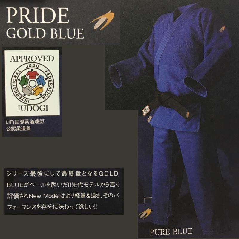 東洋 ブルー柔道着 プライドゴールドブルー PRIDE GOLD BLUE 上下セット 帯別売り