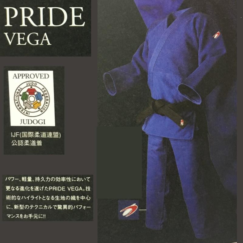 東洋 ブルー柔道着 プライドベガ PRIDE VEGA 上下セット 帯別売り