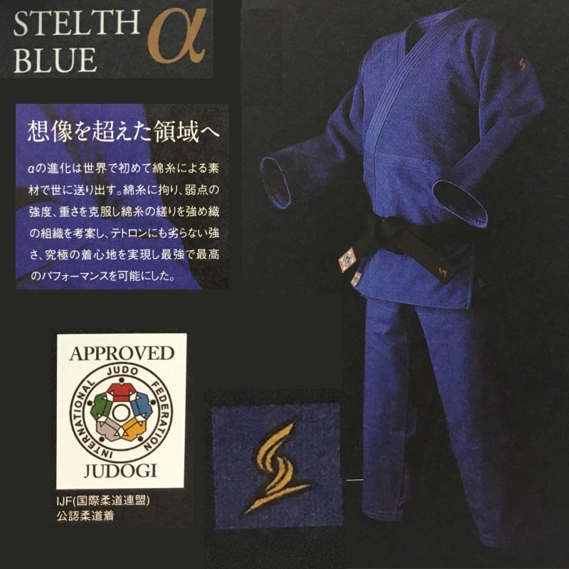 東洋 柔道 柔道着上下セット STELTHα-BLUE ステルスアルファブルー 帯別売り